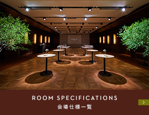 ROOM SPECIFICATIONS 会場仕様一覧
