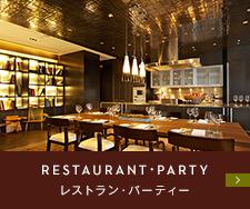 RESTAURANT・PARTY レストラン・パーティー
