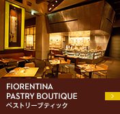 FIORENTINA PASTRY BOUTIQUE ペストリーブティック