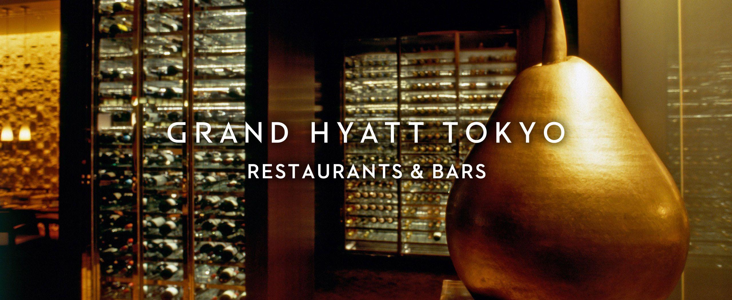 六本木の高級ホテル・レストラン グランド ハイアット 東京
