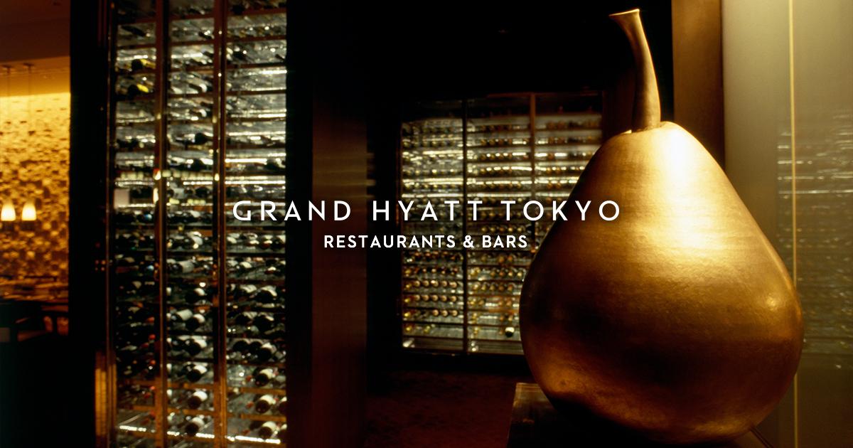 六本木の高級ホテル・レストラン | グランドハイアット東京