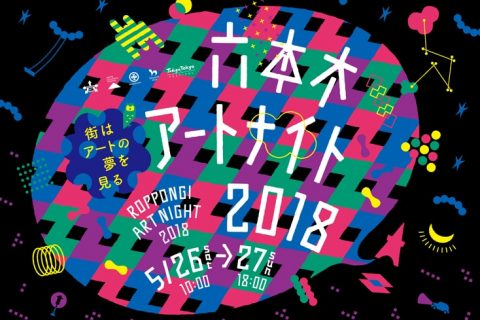Roppongi Art Night main visual icatch