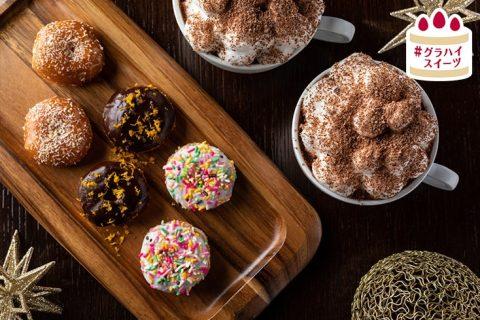 オーク ドア ウインター ホット チョコレート 2019 アイキャッチB
