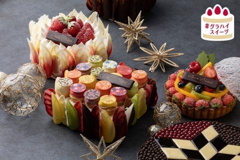 グランドハイアット東京フィオレンティーナ ペストリーブティック クリスマスケーキ 2019 アイキャッチ