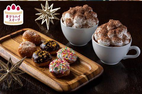 オーク ドア ウインター ホット チョコレート 2019 アイキャッチ