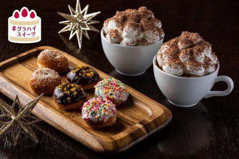 オーク ドア ウインター ホット チョコレート 2019 アイキャッチ3