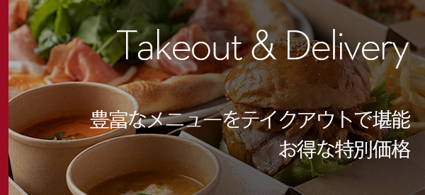 Takeout and Delivery PC